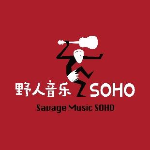 野人音乐soho