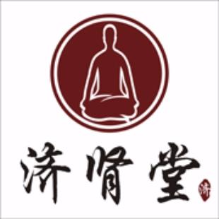 武当山济肾堂