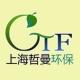 上海哲曼环保科技有限公司