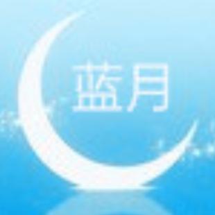 蓝月分享地带