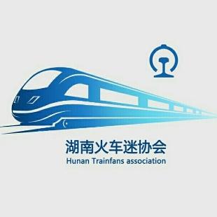 湖南火车迷协会