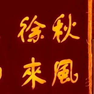 秋风徐来京昆雅韵