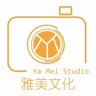雅美影像工作室