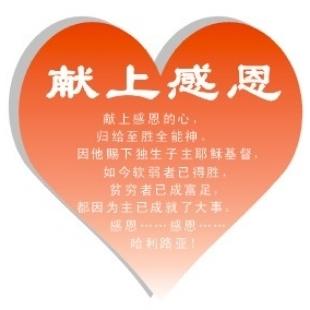 温州-爱在人间