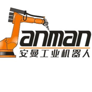 安曼工业机器人有限公司_麦经理