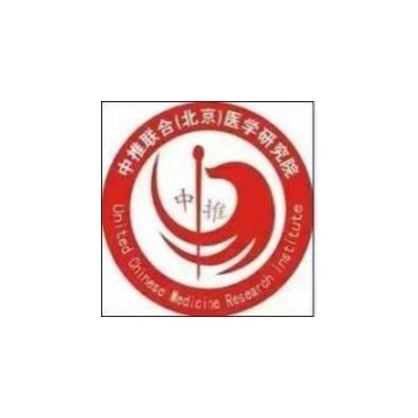 中推联合北京医学研究院于老师