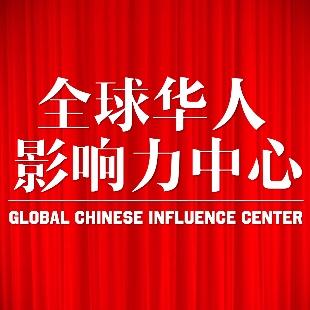 全球华人影响力中心