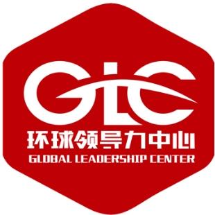 睿山信达-环球领导力中心