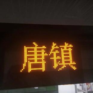 本次列车开往中国药科大学站