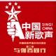 中国新歌声重庆石柱赛区