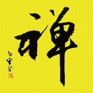 中国传统文化论坛