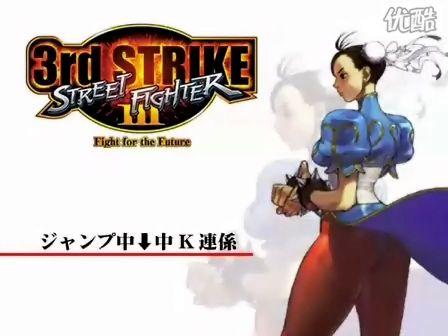 [PS2]版街头霸王III 第3度冲击 教学DVD
