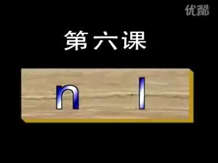 学汉语拼音 上 06