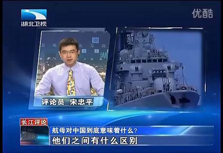 【长江新闻号20120601】中国将建6个航母编队?