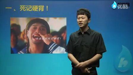 赵铁夫——站在古人的角度记单词01