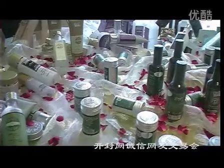 开封网诚信网友交易会