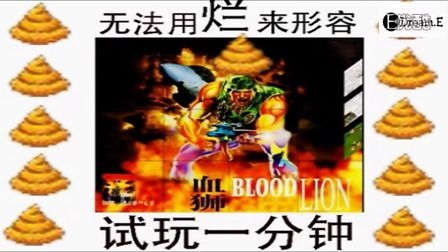 中国BUG最多的游戏!没有之一!