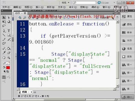 FLASH CS5视频教程805 FLV组件视频播放器5  在帧上编写全屏代码