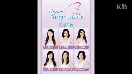 Super Angel 超級天使 2012 花絮