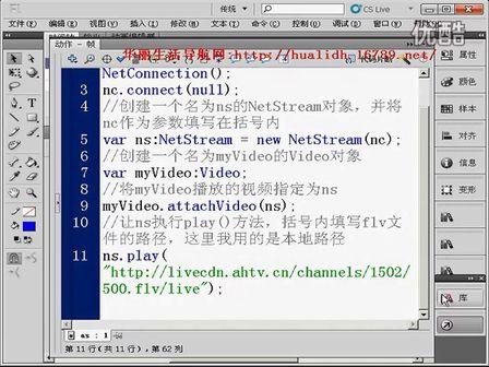 FLASH CS5视频教程807 flv视频播放器2