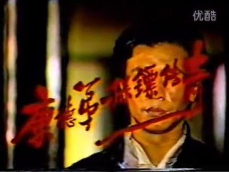 康德第一保镖传奇1988