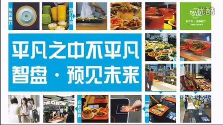 南京紫东国际创意园智能餐盘 智盘-自选餐厅快速结算系统应用全流程(智能餐盘系统)