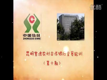 云南昆明官渡农村合作银行全员轮训10期之柜员服务及投诉处理