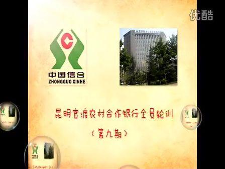 云南昆明官渡农村合作银行全员轮训9期之柜员服务及投诉处理