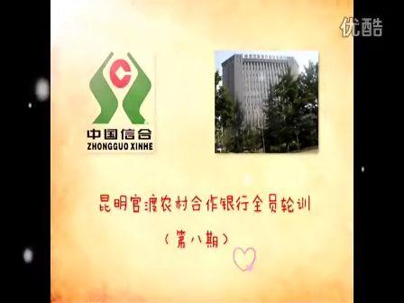 云南昆明官渡农村合作银行全员轮训8期之柜员服务及投诉处理