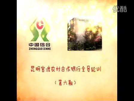 云南昆明官渡农村合作银行全员轮训6期之柜员服务及投诉处理