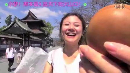 熊本县3 蓝天下的火山口 阿苏小镇