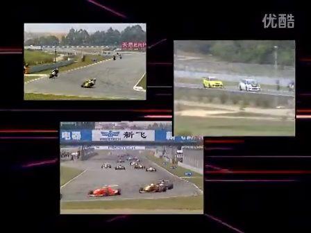 2008泛珠三角超级赛车节全年花絮