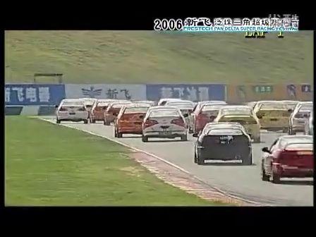2006泛珠三角超级赛车节全年花絮