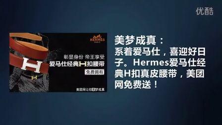 美梦成真:Hermes爱马仕经典H扣真皮腰带,美团网免费送