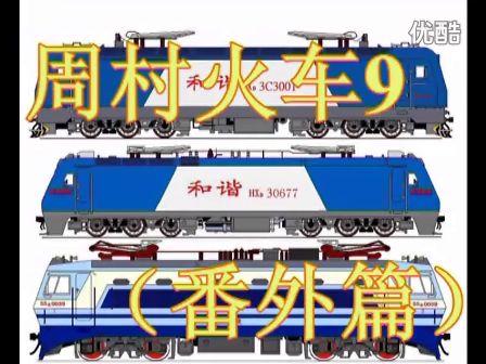 山东淄博周村  火车9(番外篇)