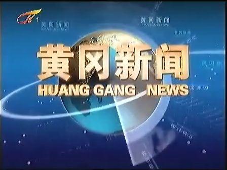 [视频]黄冈电视台11月28日新闻 黄冈新闻 黄冈论坛 Q713