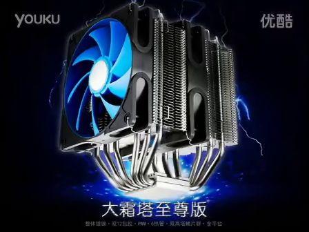 大霜塔系列 LGA115X平台 安装演示