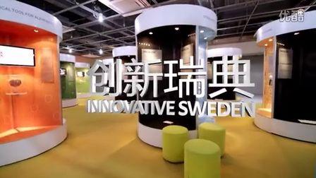 """""""创新瑞典""""上海展览"""