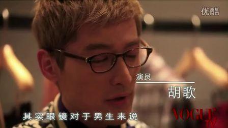 [VOGUE TV]明星演绎眼镜的魔力