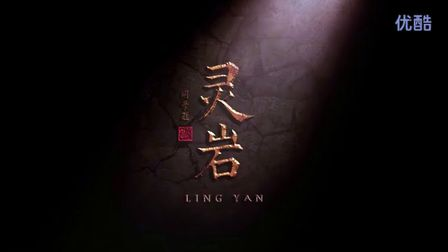 大型佛教文化纪录片《灵岩》3分钟预告片