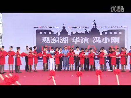 观澜湖华谊冯小刚电影公社奠基仪式