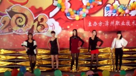 漳州职业技术学院院学生自律委员会送老迎新晚会T台秀 2012年