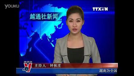 越南新闻视频2012-12-27(中文普通话)