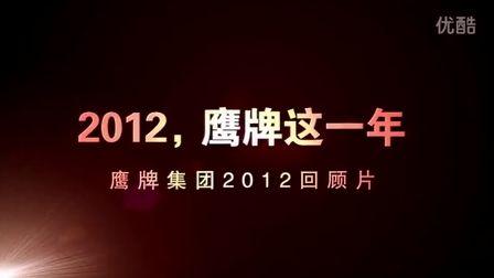 2012,鹰牌我们这一年