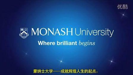 Monash University 蒙纳士大学辉煌排名(中文版)