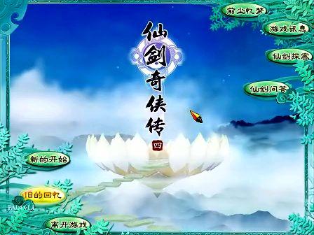【BB.仙剑奇侠传4】语音版实况游戏解说