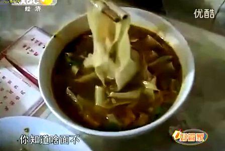 陕西美食-大荔炉齿面