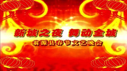 新城之夜 舞动全城-2013年翁源县春节文艺晚会