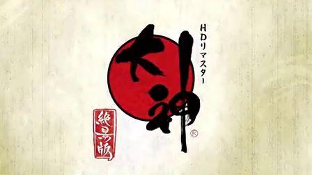 【梦想微评测】第10期 小狗狗的自述《大神-绝景版》Okami-HD