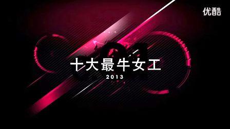 十大最牛女工2013